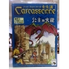卡卡頌:公主與火龍 擴充 Carcassonne:The Princess & the Dragon