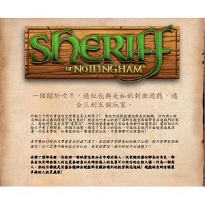 諾丁漢警長 (Sheriff of Nottingham)
