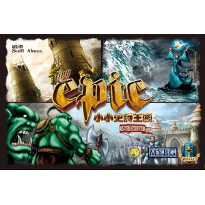 小小史詩王國 (Tiny Epic Kingdoms)