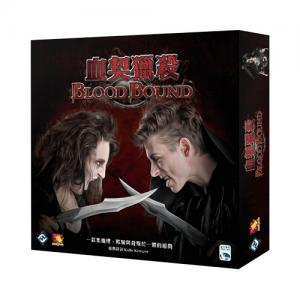 血契獵殺 (Blood Bound)