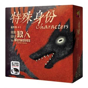 米勒山谷狼人:特殊身份擴充 (The Werewolves of Miller's Hollow: Characters)