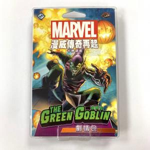 漫威傳奇再起:綠惡魔劇情包 (Marvel Champions: The Green Goblin Scenario Pack)