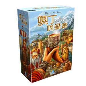 奧丁的盛宴 (A Feast for Odin)